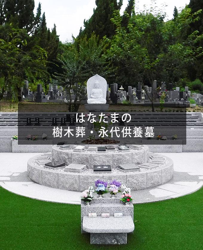 はなたまの樹木葬・永代供養墓